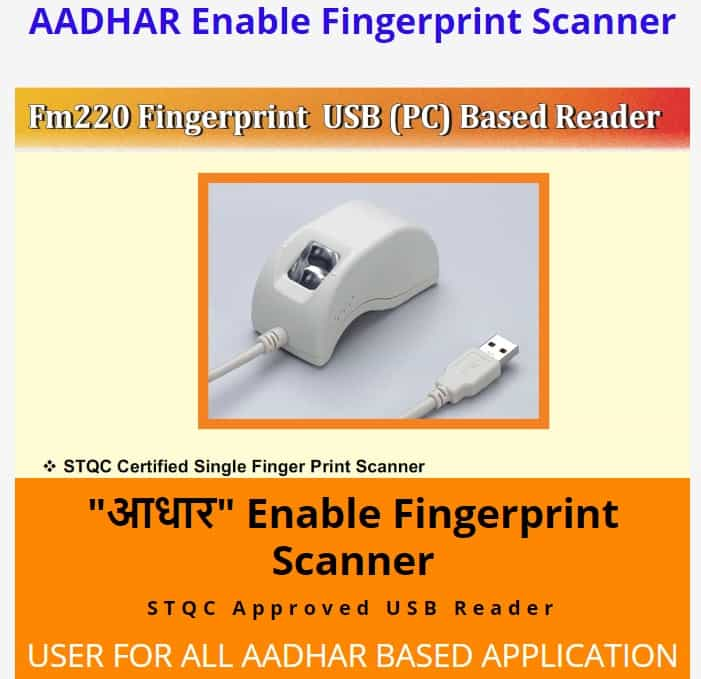 Startek FM220U Optical Finger Print Scanner