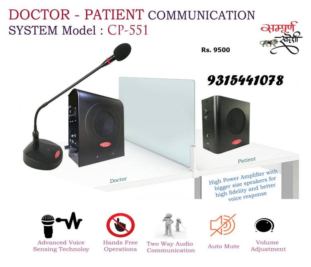 Doctor Paitent Communication System
